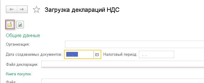 Загрузка декларации НДС 1