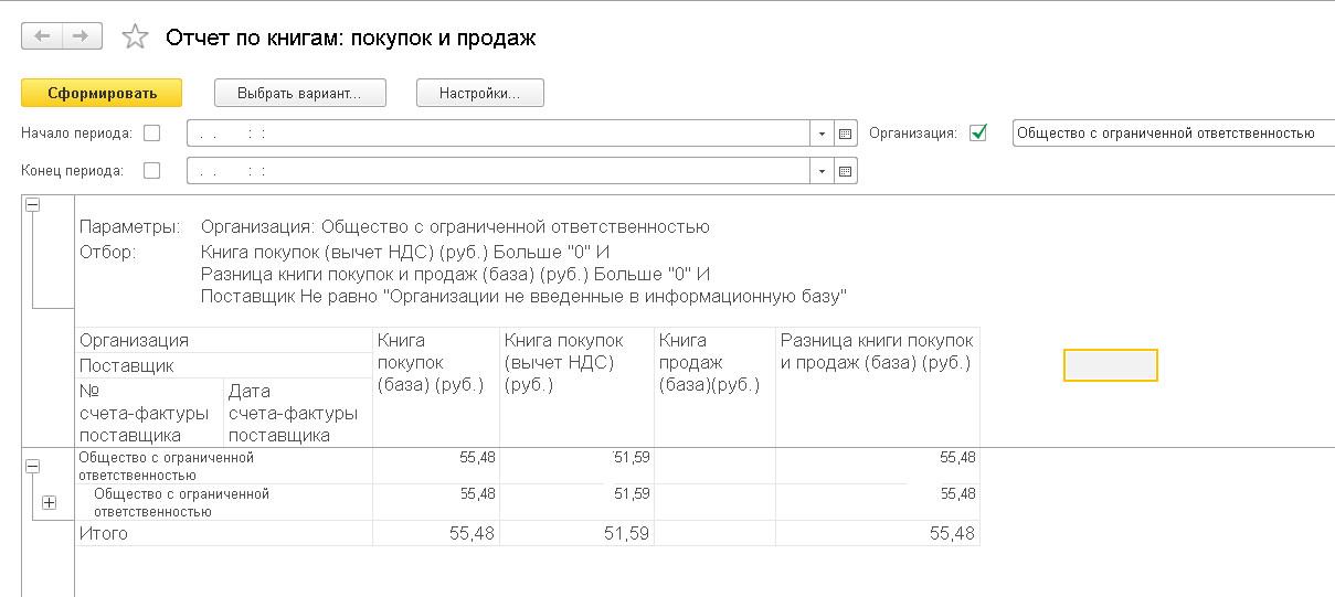 Отчет по книгам покупок продаж